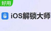 iOS解鎖大師