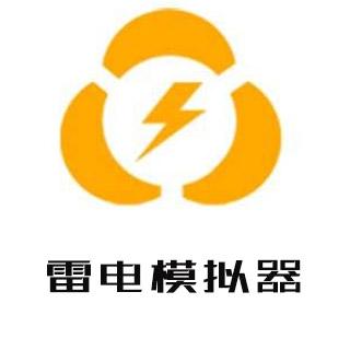 雷电模拟器v4.0.56.0 官方电脑版