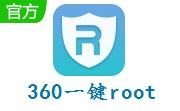 360一键root段首LOGO