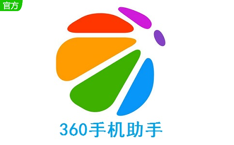 360手机助手电脑版最新下载