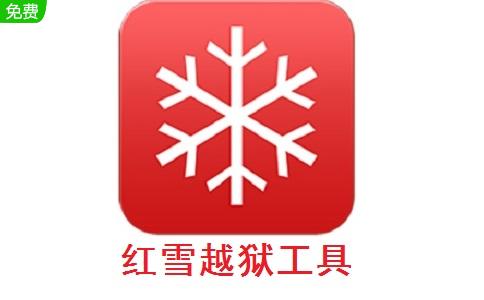 红雪越狱工具段首LOGO