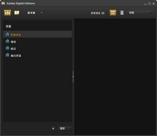 epub文件阅读器(Adobe Digital Editions)