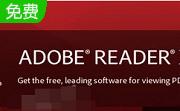 Adobe Reader XI(pdf阅读器)