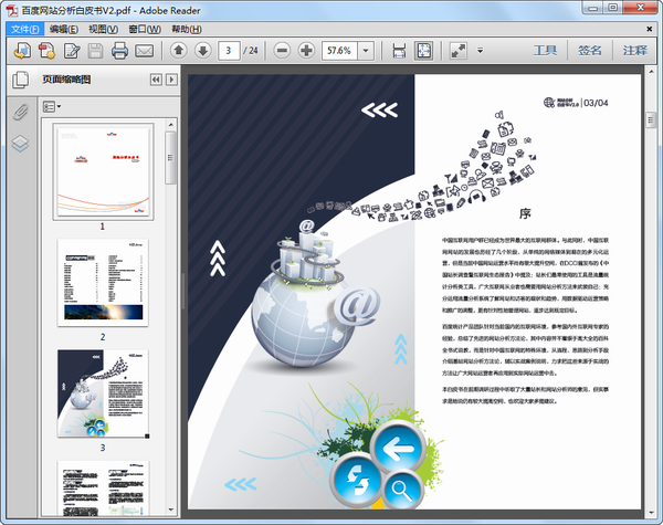 Adobe Reader XI截图2
