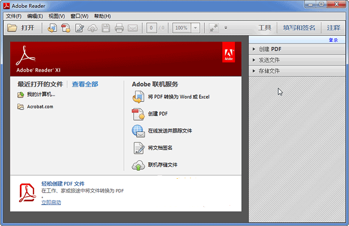 Adobe Reader XI截图0