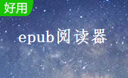 epub文件閱讀器(Adobe Digital Editions)
