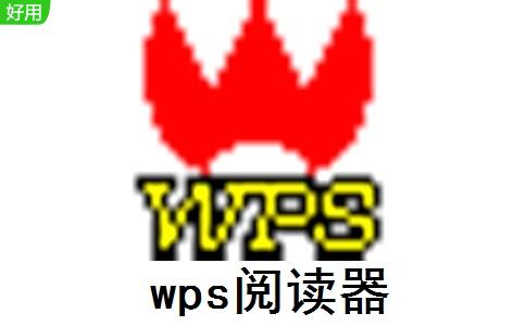 wps阅读器段首LOGO