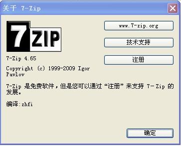 7z解压软件(7-zip)
