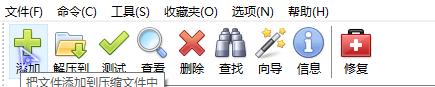 WinRAR64位解压缩软件