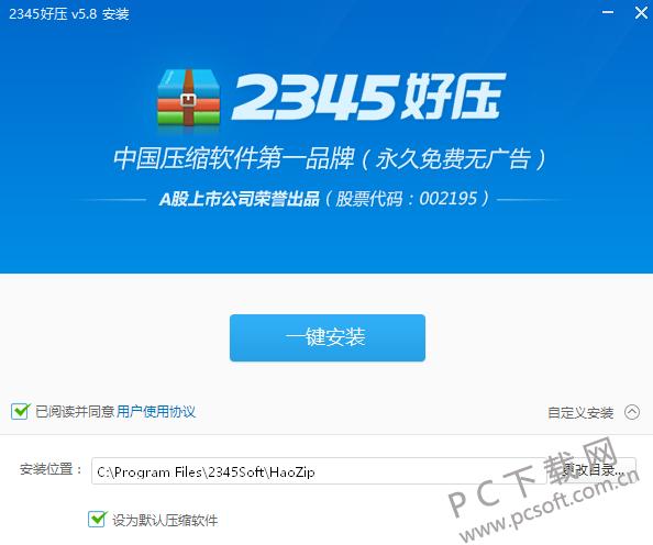 2345好压软件官方下载