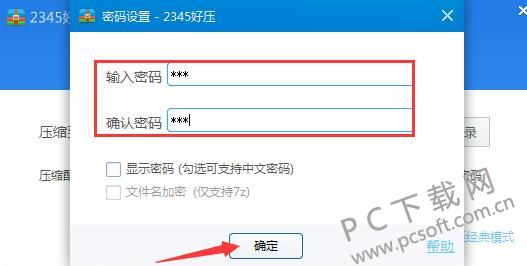 2345好压软件加密方法