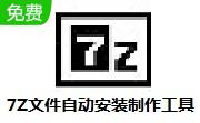 7Z文件自动安装制作工具段首LOGO