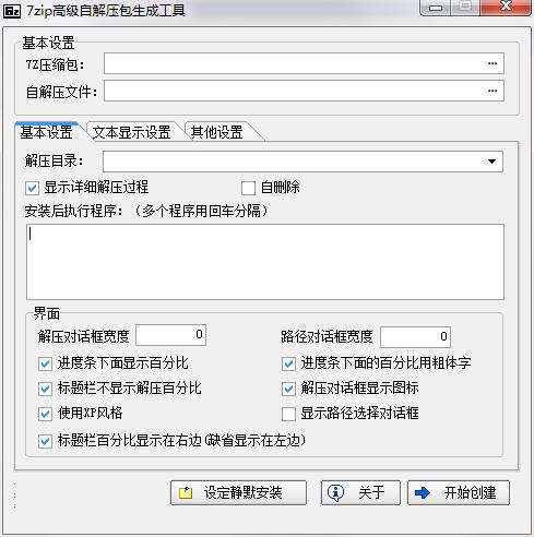 7Z文件自动安装制作工具截图0