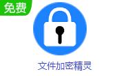 文件加密精灵段首LOGO