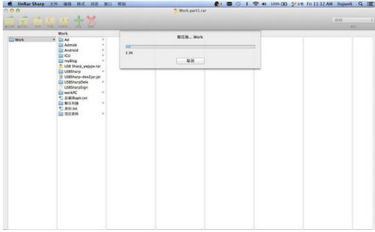 WinRar For Mac截图0
