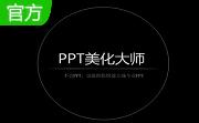 ppt美化大師