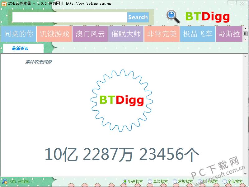 Btdigg-1.png