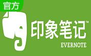 EverNote(印象笔记)