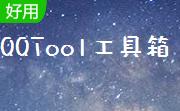 QQTool工具箱