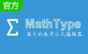MathType公式编辑器段首LOGO