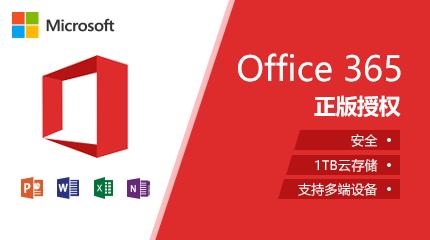 office365官方正式版