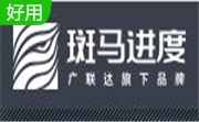 斑马梦龙网络计划软件段首LOGO