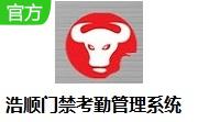 浩顺门禁考勤管理系统