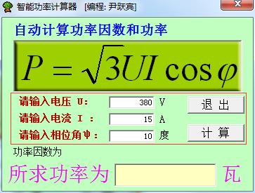 智能功率计算器下载 1.1.0 绿色免费版