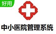 中小醫院管理系統
