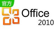 Office2010激活工具段首LOGO
