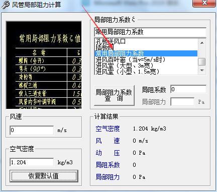 风管局部阻力计算软件