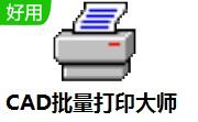 CAD批量打印大師