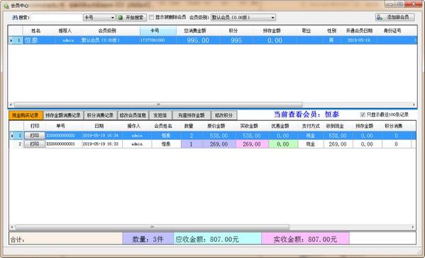 恒泰收銀會員系統軟件