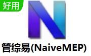 管綜易(NaiveMEP)