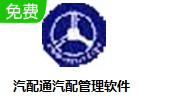 汽配通汽配管理軟件
