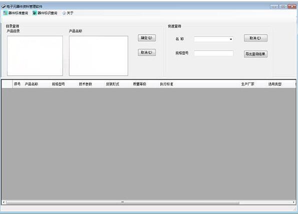 電子元器件資料管理軟件