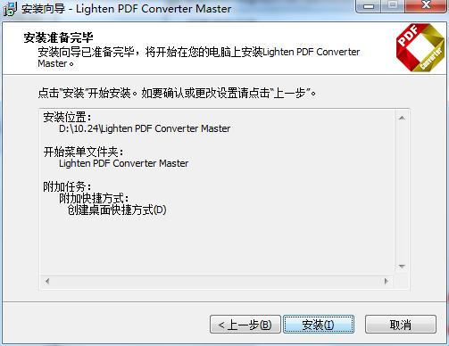 Lighten PDF Converter Master