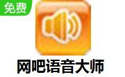 網吧語音大師