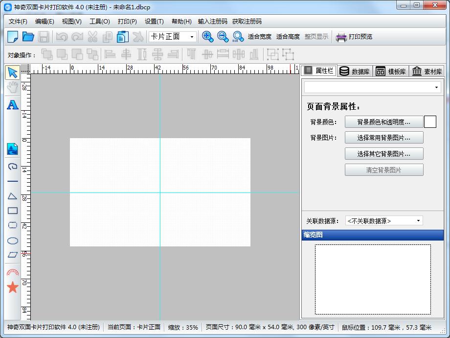 神奇雙面卡片打印軟件