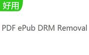 PDF ePub DRM Removal段首LOGO