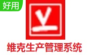 维克生产管理系统