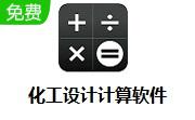 化工設計計算軟件