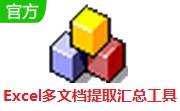 Excel多文檔提取匯總工具