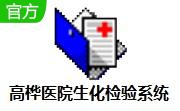 高樺醫院生化檢驗系統