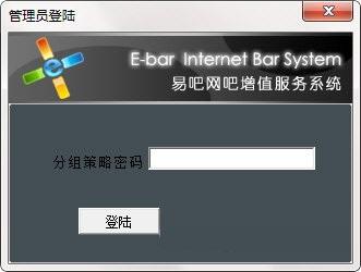 易吧網吧增值服務系統