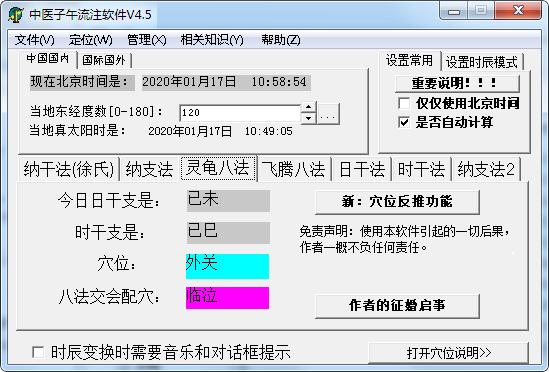 中醫子午流注軟件