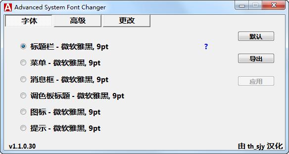 系统字体设置软件(Advanced System Font Changer) v1.1.2.33 绿色版