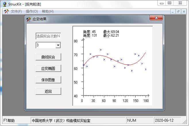 StrucKit中文版图片9