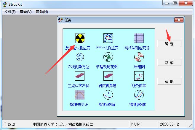 StrucKit中文版图片6