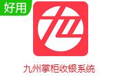 九州掌柜收银系统